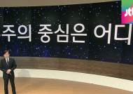 [앵커브리핑] 급식비 검문하는 학교 '우주의 중심은 어디?'