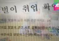 국공립 어린이집 입학 '바늘구멍'…맞벌이 위장하는 엄마들
