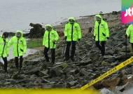 시화호 훼손된 시신, 40대 중국동포 여성…남편 추적