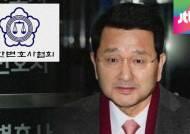박상옥, '변호사 개업 포기 서약서' 작성 거부 논란