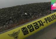 토막살인 사건 용의자가 또 중국동포?…'잔혹극 공포'