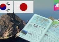 """일본 """"독도 1905년 편입"""" … 위안부 연행 그림은 삭제 지시"""