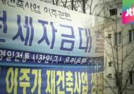 올해 강남4구 재건축 집중…대규모 주민 이주 비상