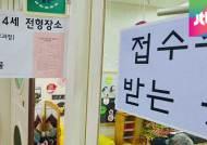 '하늘의 별따기' 국공립 어린이집…곳곳 '꼼수' 만연