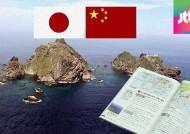 """""""역사인식 퇴보"""" 중국, 일본 교과서 검정 결과에 반발"""