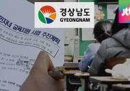 복지부, 경남 '서민자녀 교육지원 사업' 법 위반 지적