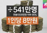연말정산 보완책 발표…541만 명에 평균 8만 원 환급