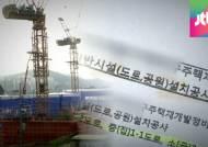 [탐사플러스] '허위 용역비·쪼개기 계약'…수상한 사업비 포착