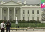 """미국 의회부터 백악관까지 동시 정전…""""테러 무방비"""""""