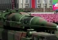 """""""북한, 핵 장착 ICBM 배치"""" 미국, 사드 위해 총공세?"""