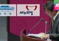 """""""유승민, 연설 원고 직접 작성해…사전조율 없었다"""""""