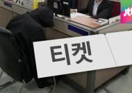 """""""인기가수 콘서트에 투자하라"""" 티켓 판권 사기 덜미"""