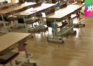 초등생 학부모, 수업 중 교사 '습격'…학생들 '충격'
