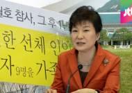 '세월호 1주기' 하필 그날…박 대통령, 해외 순방 논란