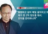 """""""대선 때 2억"""" 음성파일 추가 공개…홍문종 """"사실 무근"""""""