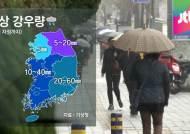 [날씨] 포근한 주말, 흐드러진 봄꽃 만끽…내일 전국 비