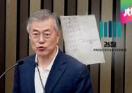 """문재인·안철수 """"초유의 부정부패 사건"""" 여권 압박"""