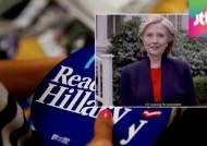 """힐러리 클린턴 """"챔피언이 되고 싶다"""" 공식 출마 선언"""