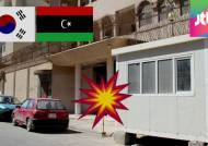 IS, 리비아 한국대사관 공격…경찰 2명 사망·1명 부상