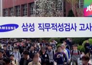 '삼성고시' SSAT 실시…대기업 상반기 채용 스타트