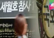 세월호 참사 1주기에 콘서트 열려다 취소…'황당' 국회