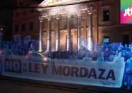 집회금지에 맞선 '홀로그램 시위대'…세계 최초로 등장