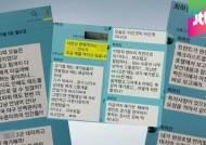 사찰에 경기 운영 개입까지…롯데 전 사장 문자 공개