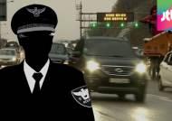 고속도로 단속하던 경찰, 졸음운전 버스에 치여 숨져