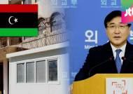 외교부, 리비아 교민에 철수 권고…현지 점검단 급파