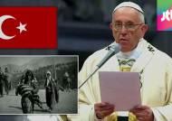 """교황 """"아르메니아 참극은 대학살""""…터키, 강력 반발"""