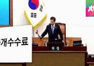 서울시, 오늘부터 부동산 '반값 중개수수료' 시행