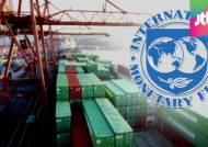 IMF, 우리나라 올해 경제 성장률 3.3%로 하향 조정