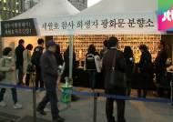 서울광장 세월호 1주기 추모문화제…청와대 행진 예정