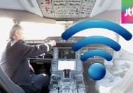 최신 항공기 해킹 위험…미 새 관제시스템 보안 취약