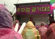 강원 221개교 급식 중단…비정규직 노동자 파업 돌입