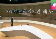 [앵커브리핑] 세월호 1주기…'가만히 눈을 감기만 해도'