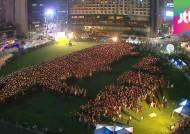서울광장 '4160개 촛불로 세월호'…기네스 등재 추진