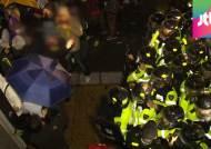 """태극기 태우고, 경찰 폭행 … """"폭력 시위에 외부세력 개입"""""""