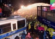 충돌 초기부터 물대포·최루액·차벽…경찰 대응 논란