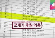 [단독] 택시기사도 5백만원…이완구 쪼개기 후원 의혹