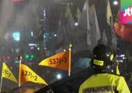 세월호 추모집회 격렬했던 대치…경찰, 5명 영장 신청