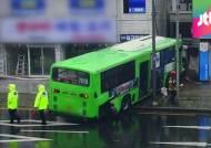 서울 시내버스 빗길에 미끄러져…3중 충돌사고 발생