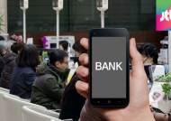 금융거래 상식 뒤집기…'인터넷 전문은행' 연내 출범