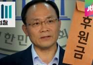 [단독] 경남기업 '쪼개기 후원금 의혹' 리스트 확보