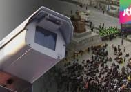 [단독] 세월호 집회 주변 CCTV 중단…경찰 해명은?