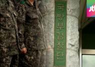청탁 받고 가혹행위 은폐?…현역 육군장성 약식 기소