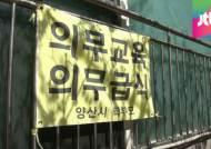 베란다에 급식 항의 현수막…경남도의회, 중재안 제시