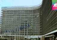 미국 이어 EU도 한국 예비 불법어업 국가 지정 해제