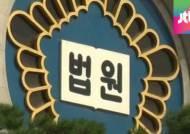 '유대균 도피 조력 혐의' 박수경 항소심도 집행유예