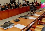 [야당] '여 불참' 반쪽 운영위…이병기 실장 사퇴 요구